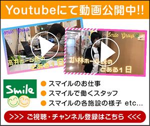 Youtubeで動画公開中!